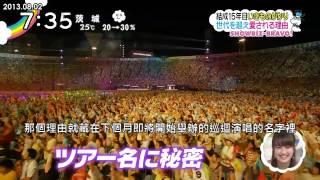 日本テレビ「ZIP!」5:50~8:00 「SHOWBIZ BRAVO」的單元中 「生物股長的...