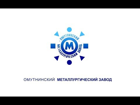 Омутнинский металлургический завод