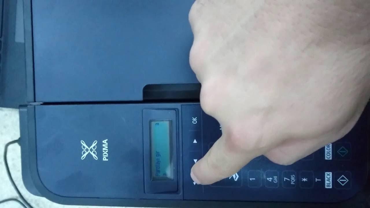 Canon Pixma E484 printer installation