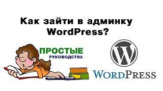 видео Как зайти в админку WordPress?