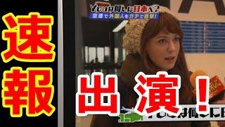 【速報】シャーロット、マッサン前に出演!『YOUは何しに日本へ?』 宜...