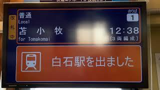 【隣の駅発車】JR北海道 平和駅 改札口 LCD発車標(発車案内ディスプレイ)