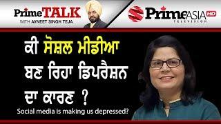 Prime Talk 244 || Is Social media making us depressed?