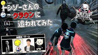 【DBD】トシゾーさんのクラウンとガチ対決! - GeroCUP - 【デッドバイデイライト】Part509