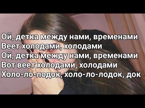 Мэвл - Холодок (Lyrics, Текст) (Премьера 2019)