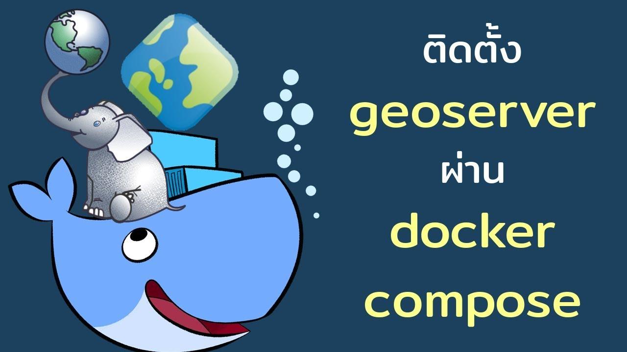 ติดตั้ง geoserver ผ่าน docker compose