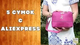 Посылки с алиэкспресс: Пять сумок. Распаковка. Bags from aliexpress unpacking