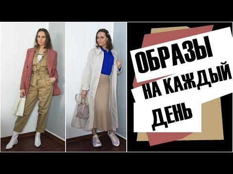 ОБРАЗЫ НА КАЖДЫЙ ДЕНЬ с последними покупками!!!