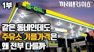 1부 주유소 기름 가격은 왜 다를까 | 연비도 달라질 수 있어요