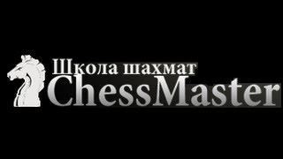 Отзыв Александра (КМС) об обучении шахматам онлайн в школе шахмат ChessMaster(, 2013-11-09T15:28:31.000Z)