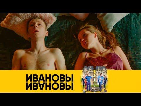 Первый раз | Ивановы-Ивановы