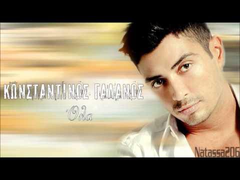 Konstantinos Galanos - Ola (new song 2012) HD