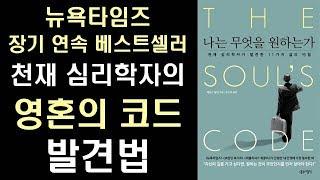천재 심리학자가 말하는 영혼의 코드 찾는 법! -  나는 무엇을 원하는가 The Soul's Code #1