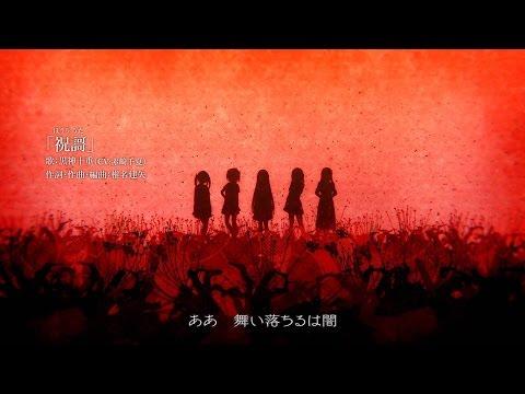 祝姫 -祀-:オープニングムービー