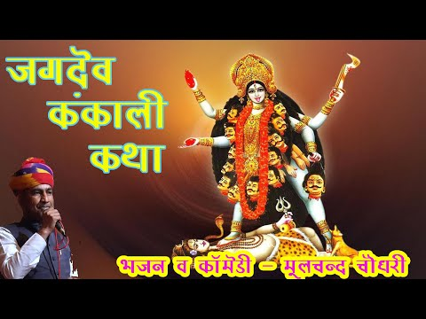 Jagdev Kankali Katha | Rajasthani Jagaran Moolchand Chaudhary on Bumperloot.com