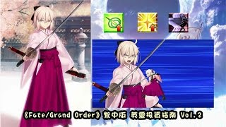 《Fate/Grand Order》FGO繁中版 初心者向 英靈投資指南 Vol.2 含最新活動解密資料