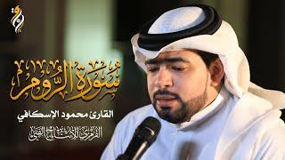 سورة الروم - القارئ البحريني محمود الإسكافي