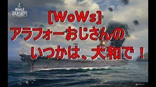 [WoWs]ライブ配信中にTier8天城にステップアップ出来るかも!~初見さん歓迎~#52