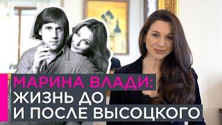 Марина Влади: жизнь до и после Высоцкого   Наши биографии за рубежом   12+