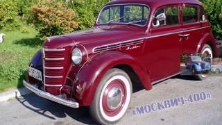 4 декабря 1946 г. - В Москве собран первый легковой автомобиль «Москвич-400»!