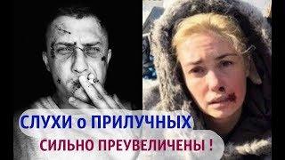 У ПРИЛУЧНЫХ ВСЕ ОКЕЙ!!!