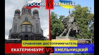 Фото Екатеринбург VS Хмельницкий. Сравнение достопримечательностей. Россия или Украина   где лучше