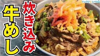 牛丼の具を米と炊き込んだら牛の旨味を米が吸い、マジでヤベエ炊き込みご飯になりました【炊き込み牛めし】