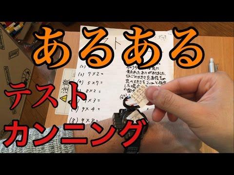 【あるある】テストでバレないカンニングの方法!!