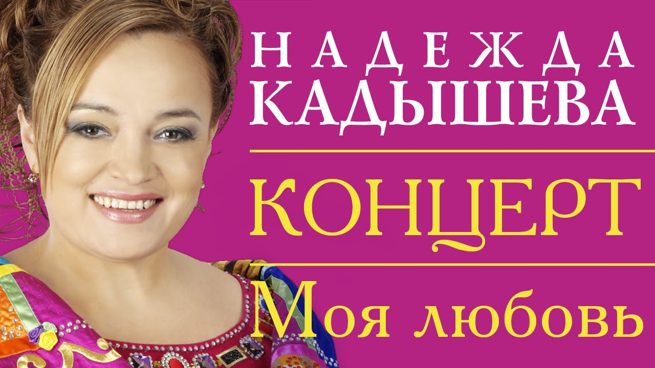 кадышева все песни слушать юбилейный концерт 2016