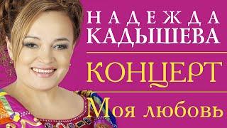 НАДЕЖДА КАДЫШЕВА - МОЯ ЛЮБОВЬ - КОНЦЕРТ / Nadezhda Kadysheva - Moya Lubov