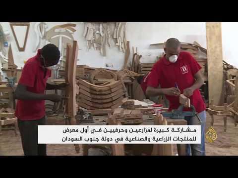 أول معرض للمنتجات الزراعية والصناعية بجنوب السودان  - 19:21-2017 / 6 / 22