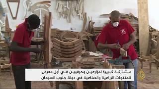 أول معرض للمنتجات الزراعية والصناعية بجنوب السودان