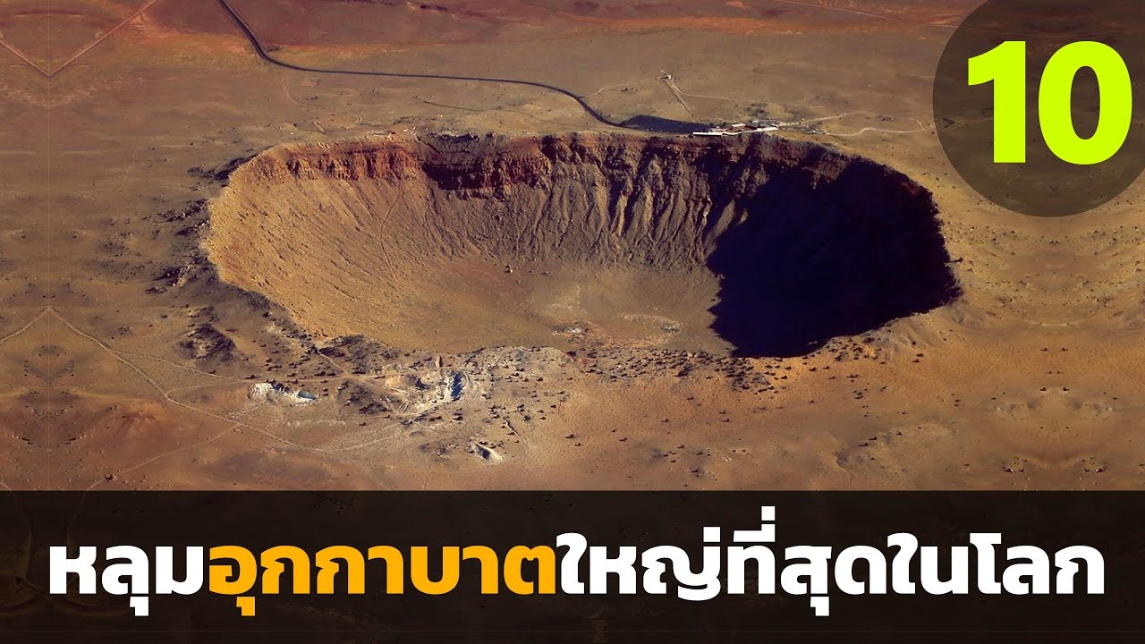 10 อันดับ หลุมอุกกาบาตที่ใหญ่ที่สุดในโลก