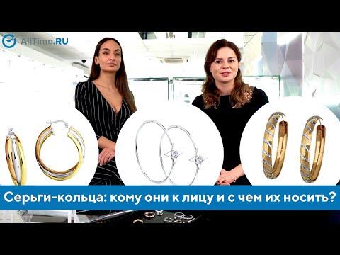 Серьги-кольца: кому они к лицу и с чем их носить? Всё про серьги-кольца. Серьги-конго. AllTime
