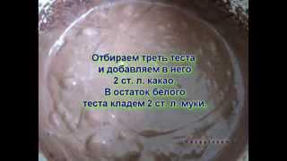 Видео рецепты - пирог зебра(Видео рецепты - пирог зебра. Растапливаем масло и смешиваем с сахаром. Взбиваем и добавляем яйца. Туда же..., 2015-11-27T08:47:12.000Z)