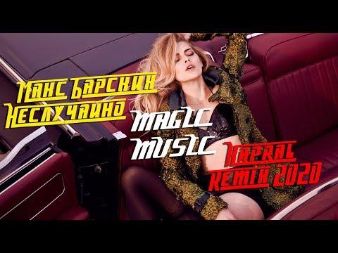 Макс Барских - Неслучайно (Kapral Remix 2020)