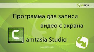Camtasia Studio | Программа для записи видео с экрана | Winportal Россия(Скачать программу Camtasia Studio бесплатно и без регистрации по ссылке: http://ru.winportal.com/camtasia-studio/download Camtasia Studio -..., 2015-01-05T21:38:39.000Z)