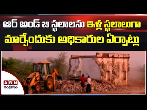 Controversy Over Demolishing R&B guest house in Veligonda | Prakasam district | ABN Telugu teluguvoice