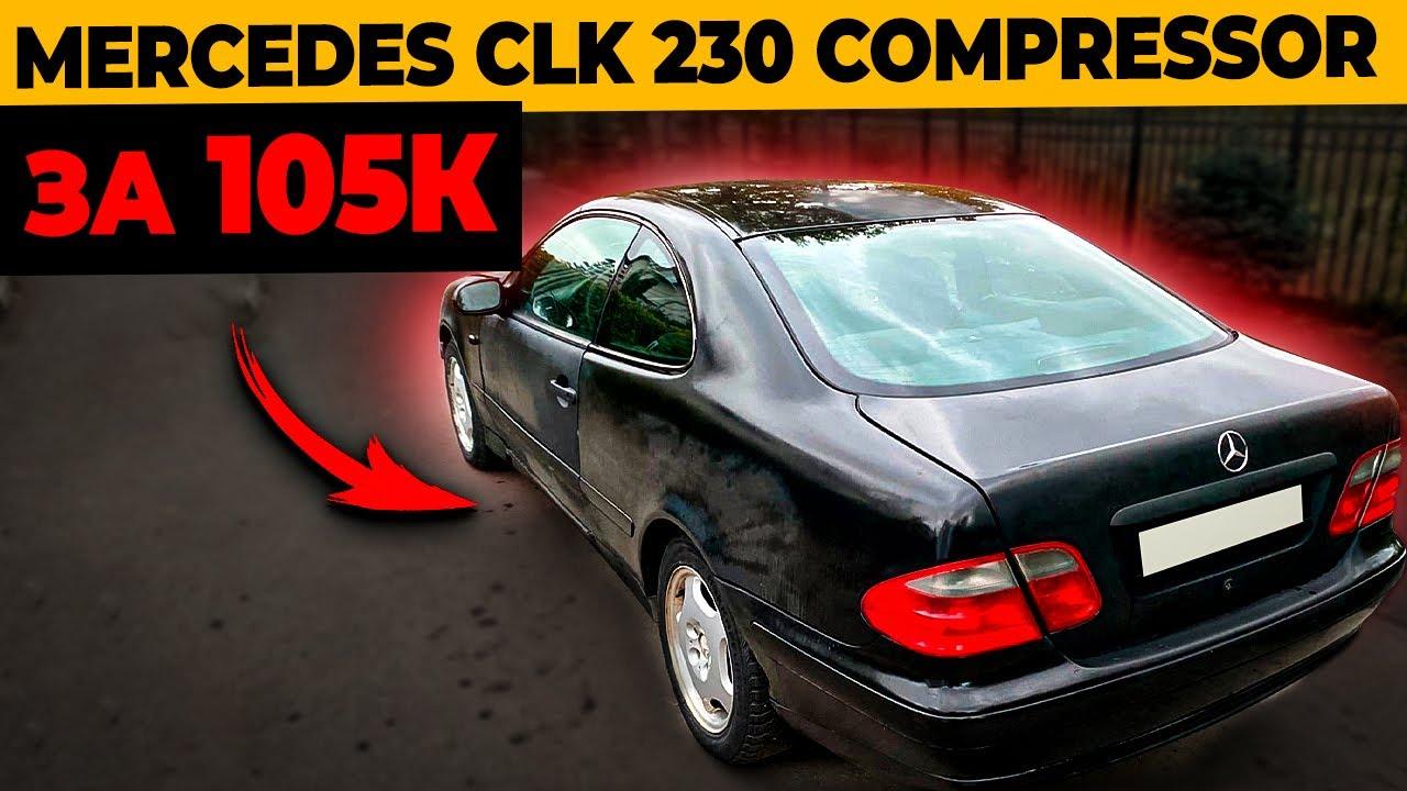 Mercedes-benz CLK w208 купил по низу рынка!