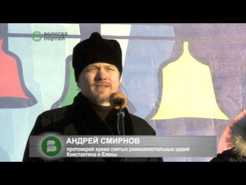 В Вологде одновременно прозвенели более 2000 колоколов