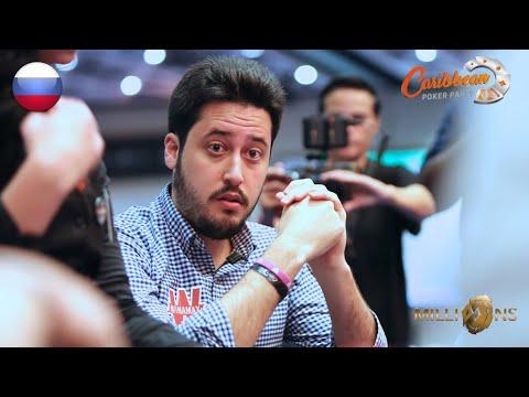 Финал MILLIONS World (бай-ин $10,300)   Caribbean Poker Party 2019   ПОЛНАЯ ТРАНСЛЯЦИЯ на русском