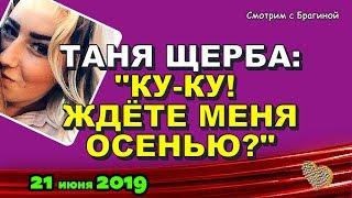 ДОМ 2 НОВОСТИ на 6 дней Раньше Эфира 21 июня 2019 (21.06.2019)