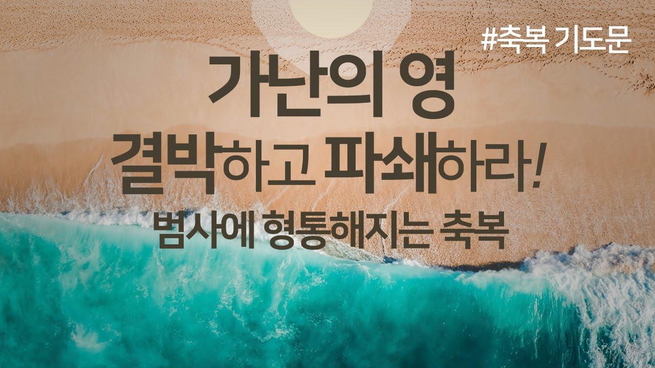 Download 가난의영 결박하고 파쇄하라(범사에 형통해진다)선포기도문
