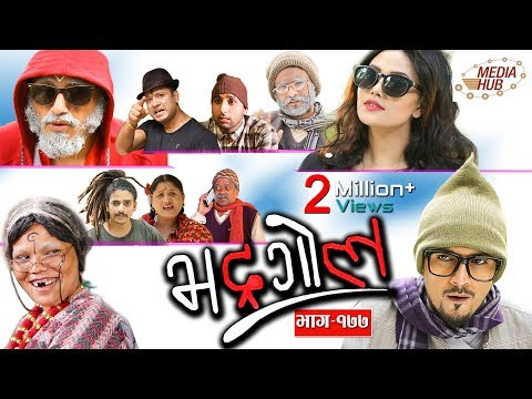Bhadragol, Episode-177, 21-September-2018, By Media Hub Official Channel