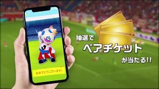 【Jリーグ公式アプリ】Club J.LEAGUE 機能紹介映像 15ver
