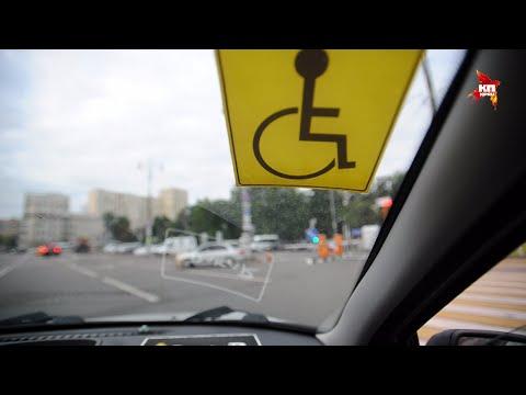 Испытано на себе. Места для инвалидов и тех, кому не стыдно