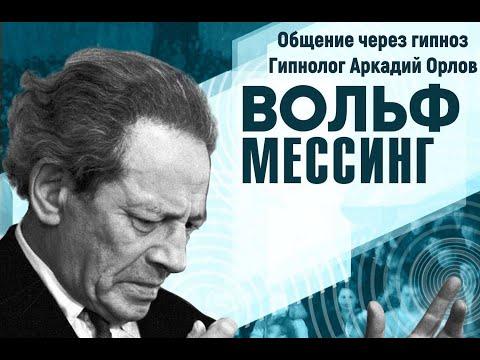 Вольф Мессинг общение с душой через гипноз гипнолог Аркадий Орлов
