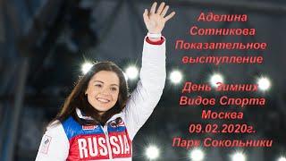 Аделина Сотникова парк Сокольники 09 02 2020г