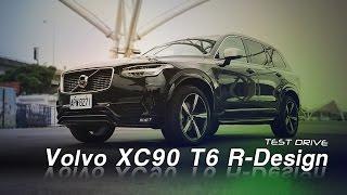 volvo xc90 t6 r design試駕 安全豪華不負盛名