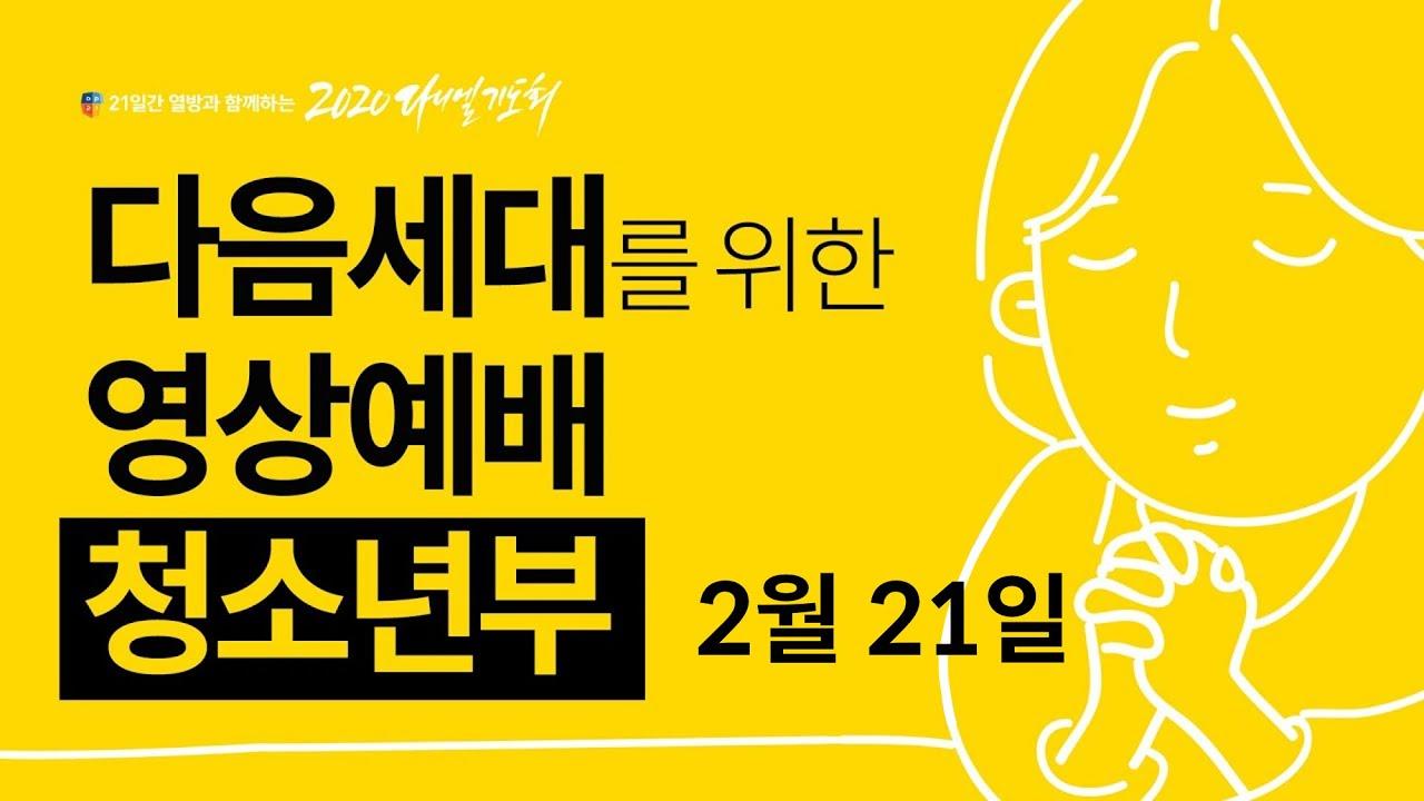 한국교회를 섬기는 다음세대 영상예배 청소년부 2021년2월21일